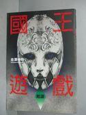 【書寶二手書T6/一般小說_LNU】國王遊戲:起源_金澤伸明