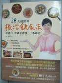 【書寶二手書T2/養生_XGH】28天超便利根治飲食法_賴宇凡
