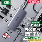 分線器 綠聯Typec擴展塢拓展筆記本USB轉接頭適用於蘋果MacBookPro華為手機電腦iPad多接口 酷男