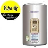 亞昌【IH08 V6k 可調溫節能休眠型】8 加侖儲存式電能熱水器直掛式單相