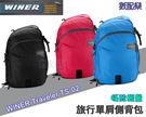 Winer  Traveler TS-02 相機包 公司貨★可刷卡免運★ 單肩後背包 一機二鏡一閃 攝影包 薪創