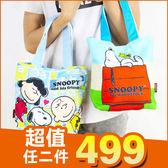 《新品》史努比 SNOOPY 正版 可愛 手提帆布便當袋 水壺收納袋 購物袋 B19079