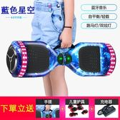 電動扭扭車 雙輪兒童智慧自平衡代步車 成人兩輪體感思維平衡車 禮物【聖誕節交換禮物】