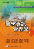 (二手書)醫學資訊管理學(2版)
