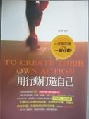 【書寶二手書T6/心理_IEN】用行動打造自己:一百個知識不如一個行動!_捷鎂