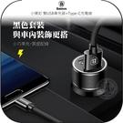 《飛翔無線3C》Baseus 倍思 小螺釘 雙USB車充頭+Type-C充電線│公司貨│點煙孔手機充電