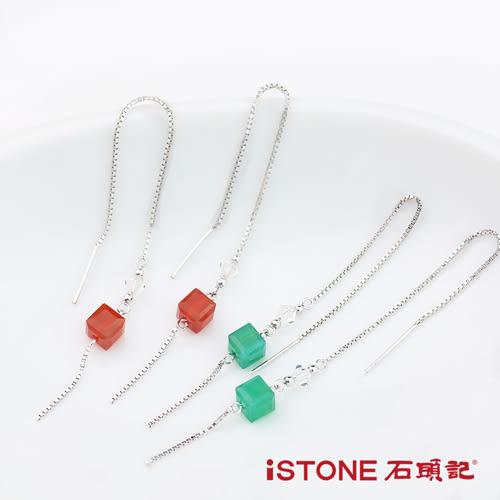 925純銀瑪瑙耳環-新魅力(2入組) 石頭記