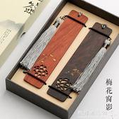 書籤  實木質書簽中國風訂製套裝復古典創意生日禮品古風禮物小清新流蘇 『歐韓流行館』