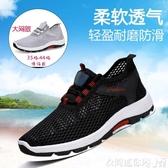 特賣運動鞋男鞋夏季新款透氣網鞋情侶運動鞋男跑步鞋網面鞋男士休閒鞋