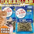 【培菓平價寵物網】日本PREMIUM》日本藍小魚乾犬貓零食100g/包