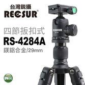 RECSUR 台灣銳攝 台腳七號 RS-4284+HQ-20 四節鋁合金反折三腳架