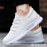 帆布鞋 夏季運動鞋男士韓版旅游鞋透氣帆布鞋男學生跑步鞋休閒鞋 優家小鋪