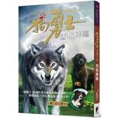 狗勇士首部曲之三:黑暗降臨【修訂】