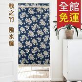 【LASSLEY】秋之竹 風水簾 88X176cm