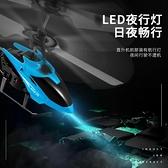 玩具飛機 感應直升飛機遙控室內懸浮耐摔可充電飛行器兒童男女孩小黃人玩具