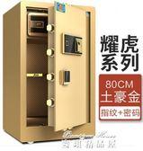 保險櫃80CM指紋智能保險櫃大型家用保險箱辦公全鋼保管柜新品igo  麥琪精品屋
