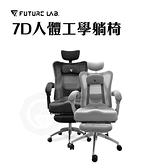 現貨免運 Future Lab. 未來實驗室 7D人體工學躺椅 電競椅 躺椅 電腦椅 辦公椅【購知足】