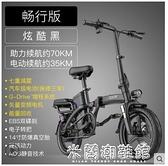電動機車 折疊電動自行車鋰電池代駕超輕小型助力車電瓶電動車 快速出貨YYJ