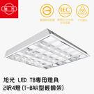【旭光】LED T8 專用燈具 2呎4燈...