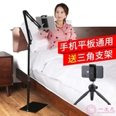 ipad支架落地床頭懶人多功能平板電腦手機架萬能通用直播床上用