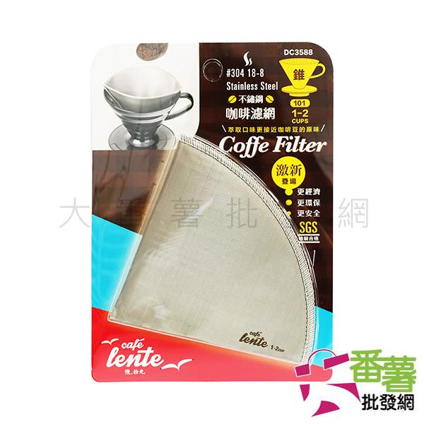 【慢拾光】304不鏽鋼咖啡濾紙-錐形1-2人(DC3588) [DL4]-大番薯批發網