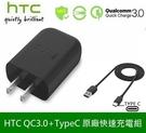 【免運】HTC 原廠高速充電組 QC3.0【旅充頭+TypeC 傳輸線】M10 EVO、U Play、U Ultra、U11+ U12+ U11 EYEs U19e