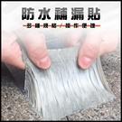 【第一代防水補漏貼】15cm*500cm鋁箔方格防漏膠帶 丁基膠帶 屋頂牆壁裂縫滲水水管漏水抓漏止漏