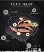 電磁爐烤盤韓式鐵板燒烤肉盤牛排麥飯石電陶爐無煙家用韓國不黏鍋 WD魔方數碼館