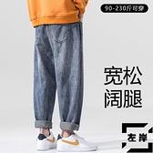 牛仔褲男直筒寬鬆大碼褲子休閒破洞長褲潮流【左岸男裝】