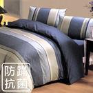 床包組/防蹣抗菌-雙人加大精梳棉床包組/奧德塞藍/美國棉授權品牌[鴻宇]台灣製1819