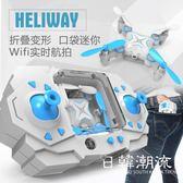 無人機 mini遙控飛機高清航拍專業迷你無人機耐摔小型四軸飛行器玩具航模