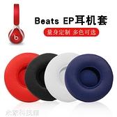 耳機套 適用Beats EP耳機套頭戴式耳機皮套有線海綿套EP原配耳罩耳棉耳墊 米家