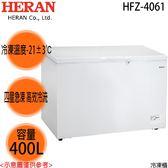 【HERAN禾聯】400公升 上掀式冷凍櫃 HFZ-4061 送基本安裝 免運費