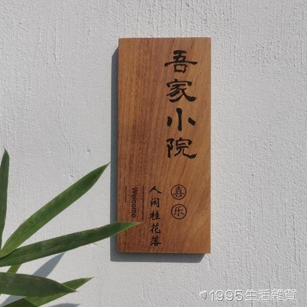 小木牌刻字定制木質門牌號碼牌掛牌定制復古住宅中式家用個性創意 1995生活雜貨