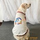 大狗狗衣服韓版寵物衣服大型犬秋裝拉布拉多衣服金毛薄款背心秋季【小獅子】