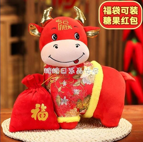 新年禮物牛年吉祥物公仔生肖牛玩偶小號娃娃2021新年尾牙活動禮品毛絨