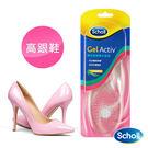 爽健Scholl Gel Activ彈性舒緩隱形鞋墊 (高跟鞋專用)