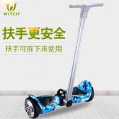 WITESS手提電動平衡車雙輪兒童成人智慧代步車兩輪漂移體感車IGO   西城故事