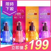 KAFEN 鑽石閃耀護理油(70ml) 4款可選【小三美日】護髮油 原價$249