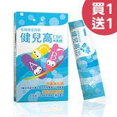 【買1送1】佑爾康金貝親 健兒高CBP+牛乳鈣(2g*30包)【佳兒園婦幼館】