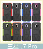 Samsung 三星 J7 Pro 輪胎紋殼 保護殼 全包 防摔 支架 防滑 耐撞 手機殼 保護套 軟硬殼