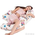 孕婦枕護腰枕側臥枕孕婦枕頭側睡枕靠墊用品 多功能抱枕YYJ 【618特惠】
