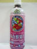 有機廚坊~綜合鮮果汁495毫升∕瓶(24瓶/箱) ×3箱