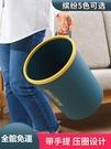 垃圾桶 北歐家用網紅垃圾桶廁所衛生間客廳臥室廚房窄大號無蓋辦公室紙簍【八折搶購】