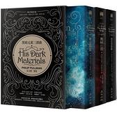 黑暗元素三部曲:黃金羅盤、奧祕匕首、琥珀望遠鏡(典藏書盒 菲力普.普曼燙金簽名典