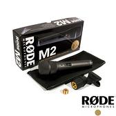 【RODE】M2 電容式麥克風 RDM2 正成公司貨