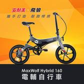 (預購活動) 安耐美X飛狼 MaxWolf Hybrid 160電動輔助自行車