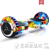 平衡車電動滑板車自平衡車成年學生代步雙輪兒童8-12小孩越野平行車2人LX聖誕交換禮物