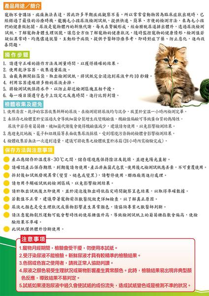 龍騰 動物試紙 貓 貓尿液十項檢測試紙 3入/盒 -台灣大廠製造