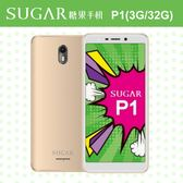 SUGAR P1(3G/32G) 5.7 吋全螢幕 金/粉現貨